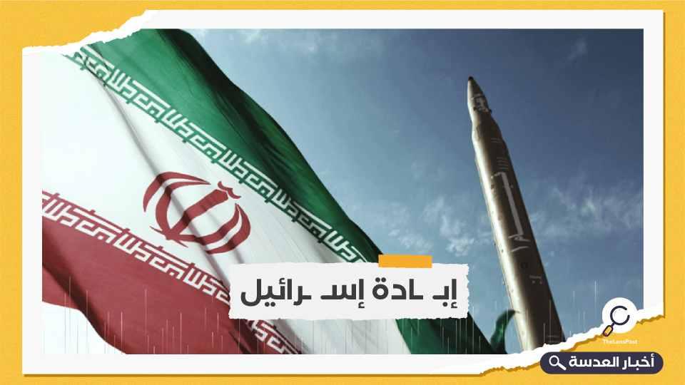 الكيان الصهيوني يتعهد بمنع إيران من حيازة سلاح نووي