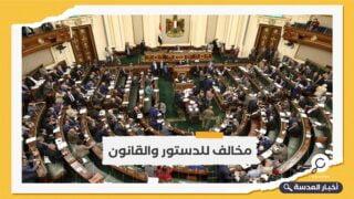 الاثنين القادم.. النواب المصري يصوت نهائيًا على قانون فصل الإخوان من الوظائف