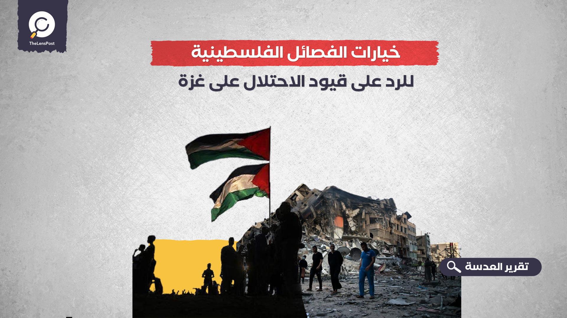 خيارات الفصائل الفلسطينية للرد على قيود الاحتلال على غزة