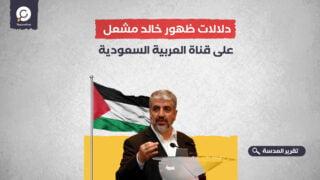 دلالات ظهور خالد مشعل على قناة العربية السعودية