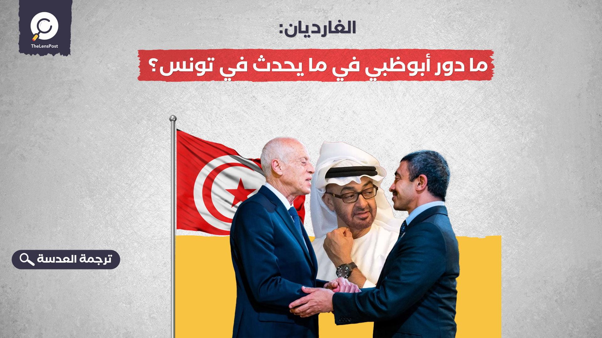 الغارديان: ما دور أبوظبي في ما يحدث في تونس؟