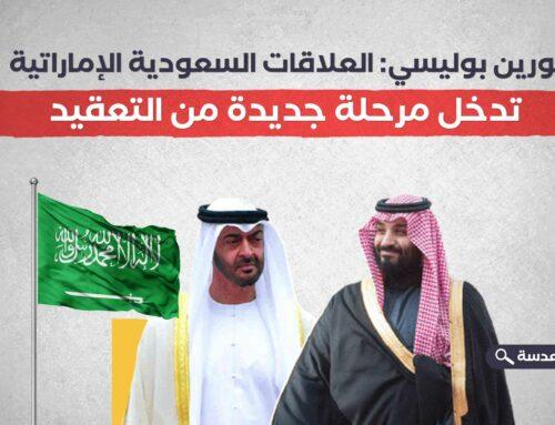 فورين بوليسي: العلاقات السعودية الإماراتية تدخل مرحلة جديدة من التعقيد
