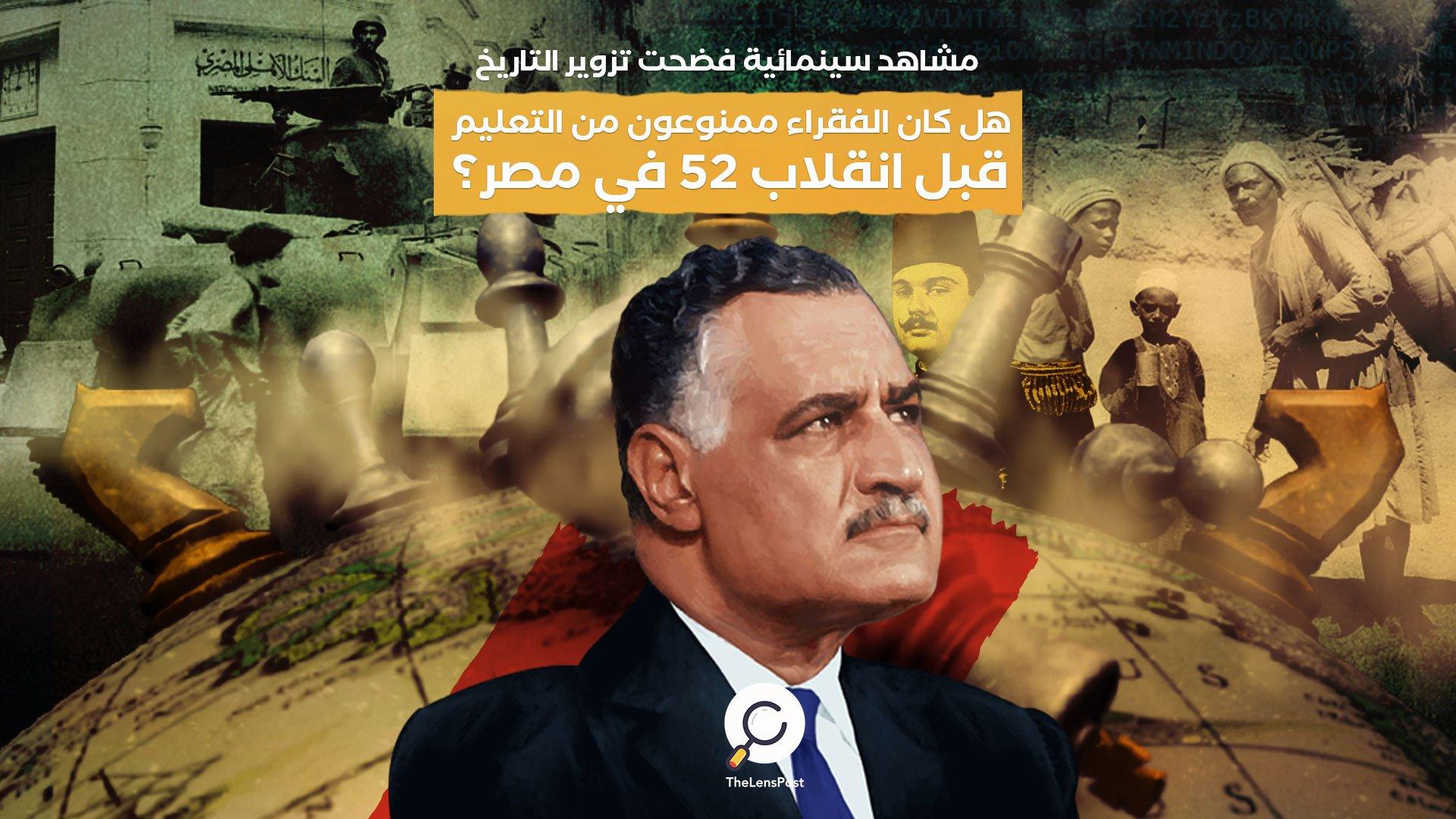 مشاهد سينمائية فضحت تزوير التاريخ .. هل كان الفقراء ممنوعون من التعليم قبل انقلاب 52 في مصر؟
