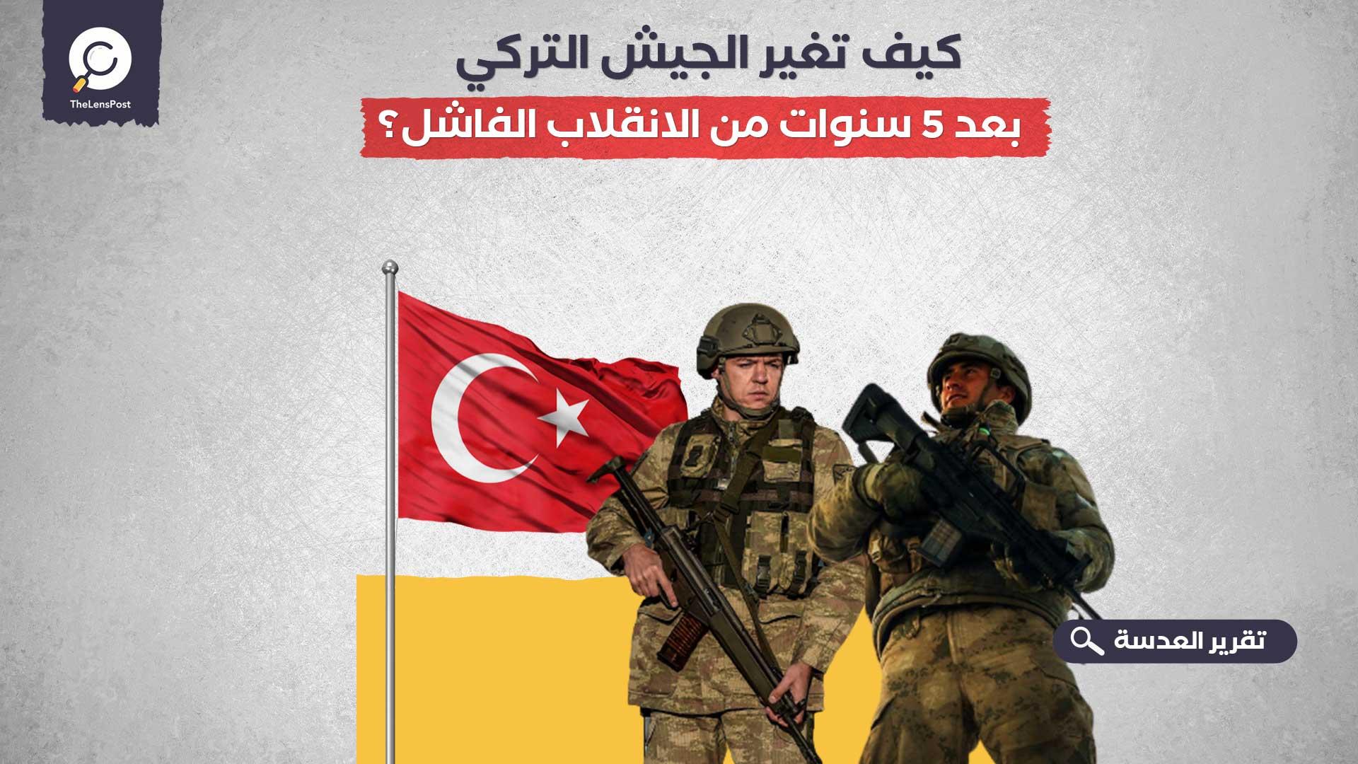 """تأتي الذكرى الخامسة للمحاولة الانقلابية الفاشلة في تركيا، في وضع يعده كثيرون أفضل كثيرًا لتركيا إذا ما قورن بفترة ما قبل الانقلاب، فقد ساهم الانقلاب الفاشل في إعادة ترتيب الأولويات التركية وهيكلة مؤسسات الدولة، وتطهيرها من أذناب الانقلابيين. وقد تغلب الشعب التركي وقيادته المنتخبة في 15 يوليو/ تموز عام 2016 على شرذمة من الانقلابيين الخارجين عليه، وعلى الرغم من سقوط مئات القتلى والجرحى في الانقلاب الخامس الذي شهدته تركيا على مدار تاريخها، فإن الأتراك سطروا ملحمة أسطورية في التصدي لدبابات العسكر، وتلقين الجنرالات درسًا قاسيًا في احترام الديمقراطية. لكن ما تبع الانقلاب كان مهمًا لضمانة عدم رجوع الانقلابيين مرة أخرى لمحاولة الإطاحة بالحكومة المنتخبة. ولذلك اتخذ الرئيس التركي، رجب طيب أردوغان، إجراءات استثنائية في هذا الوضع الاستثنائي لشل حركة جماعة الخدمة، التي يقودها فتح الله جولن، والتي تقف خلف المحاولة الانقلابية الفاشلة. هيكلة الجيش التركي ففيما يخص الجيش، الذي يعد أحد أهم وأخطر مؤسسات الدول بشكل عام، كشف وزير الدفاع التركي، خلوصي أكار، أنه قد أقيل أكثر من 20 ألفًا من منتسبي القوات المسلحة التركية، معظمهم من الضباط والرتب العليا، من بعد الانقلاب الفاشل. وكذلك، كشف وزير الداخلية التركي، والذي يعد الرجل الثاني في حزب العدالة والتنمية الحاكم بعد الرئيس أردوغان، أن العمليات الأمنية المنفذة ضد جماعة """"الخدمة"""" المحظورة أفضت إلى اعتقال 312 ألفًا و121 شخصًا. علاوة على ذلك، تم إلغاء المقعدين المخصصين للجيش في المحكمة الدستورية التي كانت تضم 17 مقعدًا، كما تقرر إلغاء القانون العسكري الذي استخدمه الجيش سابقًا من أجل فرض الحكم العسكري على البلاد. هذا بالإضافة إلى وضع الجيش تحت رقابة مجلس الدولة. مزيد من الإجراءات المنظمة للجيش وكما يقولون فإن من كل محنة تولد منحة، فقد مثل الانقلاب الفاشل عام 2016 فرصة للرئيس أردوغان لتنظيم عمل الجيش، وترتيب علاقته بالسلطة المدنية المنتخبة. ولذلك يعتبر الانقلاب دافعًا أساسيًا لتنظيم العلاقات والأدوار داخل الجيش و""""مجلس الشورى العسكري الأعلى"""" وإعادة ضبطها، بحيث يتولى وزير الدفاع المسؤولية الأولى للمؤسسة العسكرية، بعد أن كان دوره تنسيقيًا دون سلطة فعليه على المؤسسة، لتصبح تبعية رئيس الأركان لوزارة الدفاع. ومباشرة بعد الانقلاب، نشرت الجريدة الرسمية ال"""