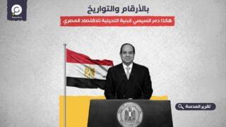 قبل تداعيات سد النهضة.. بالأرقام والتواريخ.. هكذا دمر السيسي البنية التحيتية للاقتصاد المصري