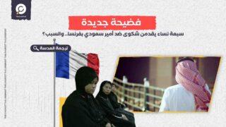 سبعة نساء يقدمن شكوى ضد أمير سعودي بفرنسا.. والسبب؟