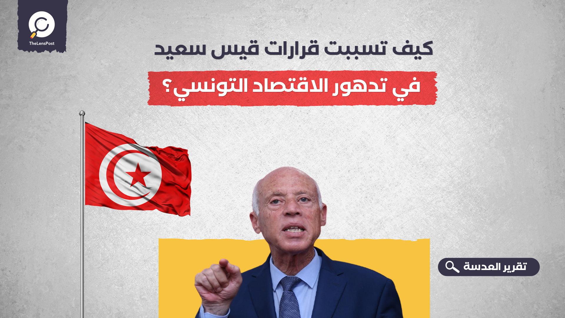 كيف تسببت قرارات قيس سعيد في تدهور الاقتصاد التونسي؟