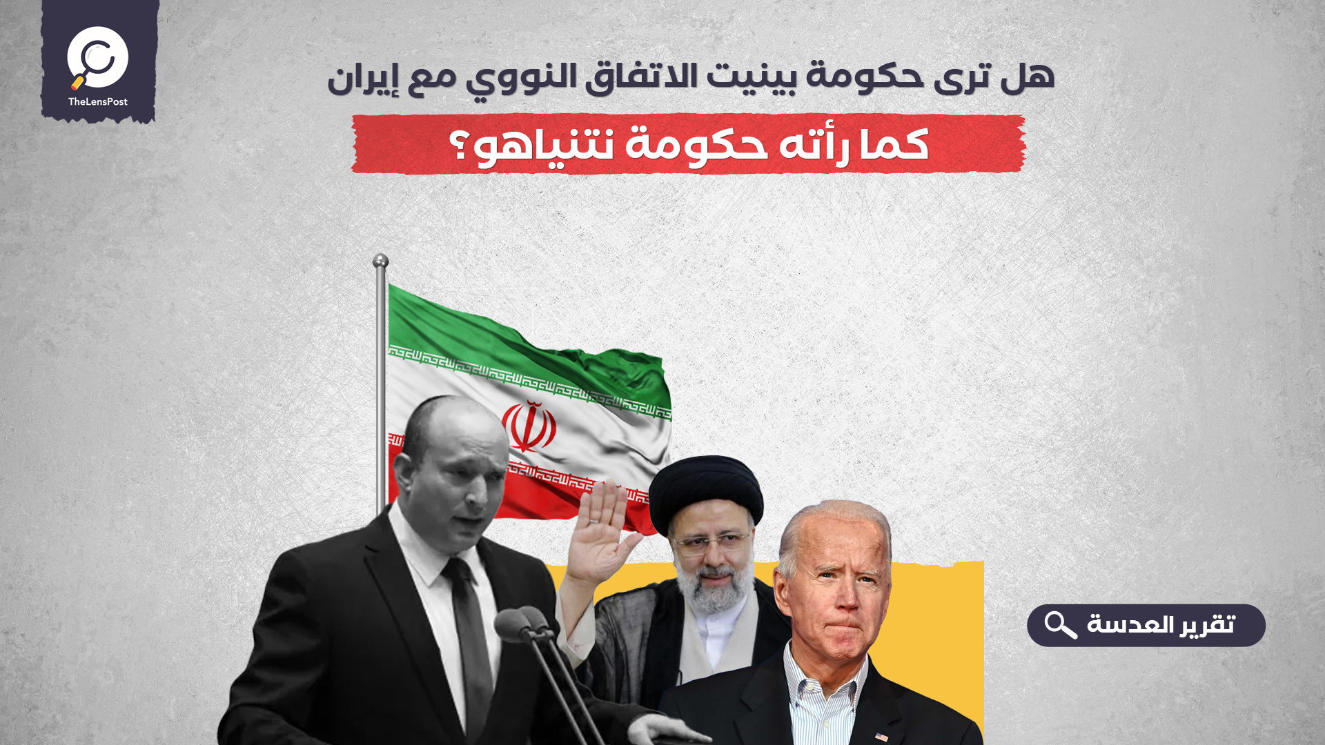 هل ترى حكومة بينيت الاتفاق النووي مع إيران كما رأته حكومة نتنياهو؟