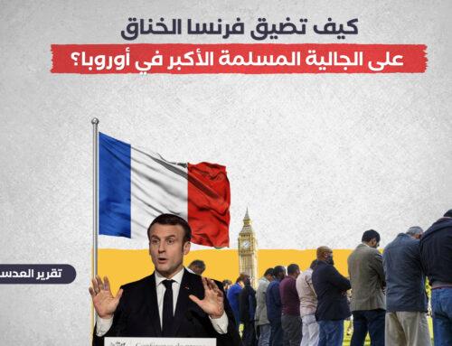 كيف تضيق فرنسا الخناق على الجالية المسلمة الأكبر في أوروبا؟