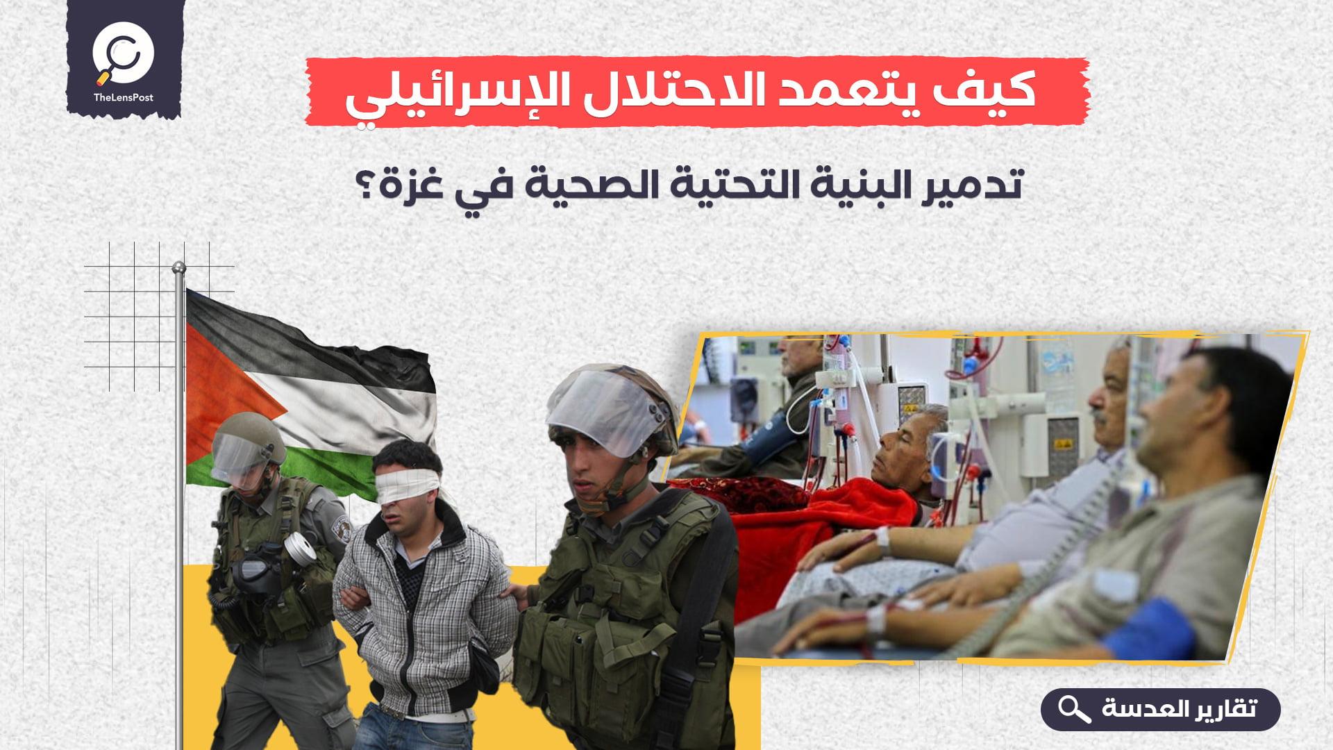 كيف يتعمد الاحتلال الإسرائيلي تدمير البنية التحتية الصحية في غزة؟