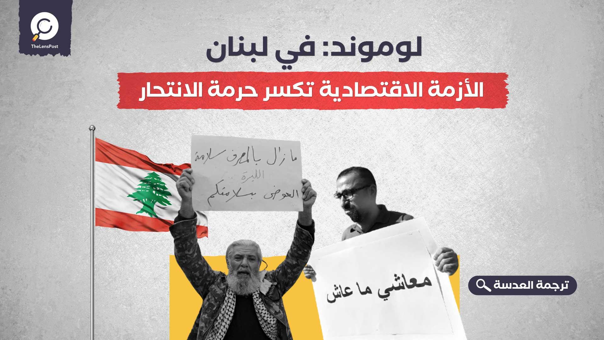 لوموند: في لبنان.. الأزمة الاقتصادية تكسر حرمة الانتحار