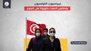 ليبراسيون: التونسيون يفضلون الموت بكورونا على الجوع