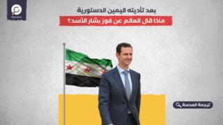 بعد تأديته اليمين الدستورية... ماذا قال العالم عن فوز بشار الأسد؟