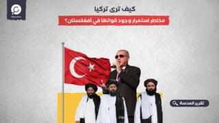 كيف ترى تركيا مخاطر استمرار وجود قواتها في أفغانستان؟