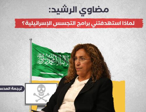 مضاوي الرشيد: لماذا استهدفتني برامج التجسس الإسرائيلية؟