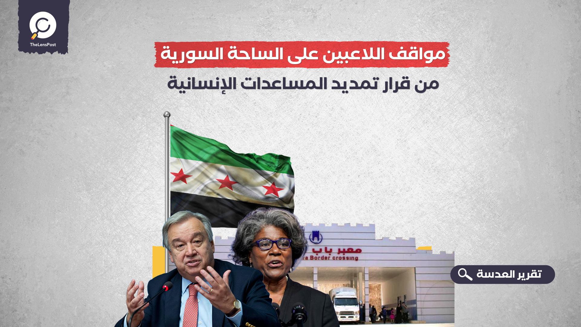 مواقف اللاعبين على الساحة السورية من قرار تمديد المساعدات الإنسانية