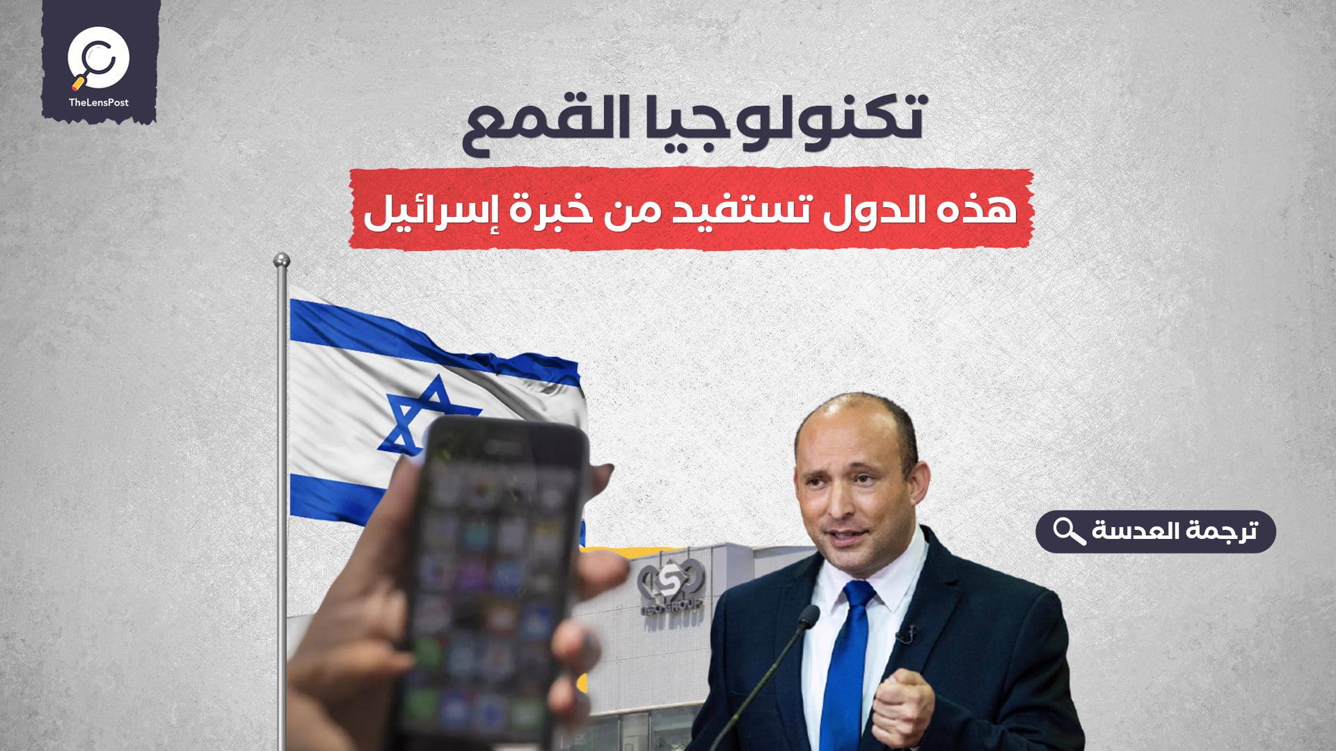 تكنولوجيا القمع.. هذه الدول تستفيد من خبرة إسرائيل