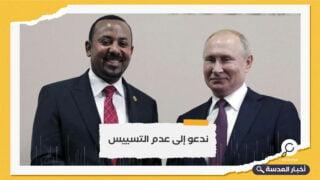 روسيا تقول إنها متفاجئة بمحاولات ربط التعاون مع إثيوبيا بمفاوضات سد النهضة