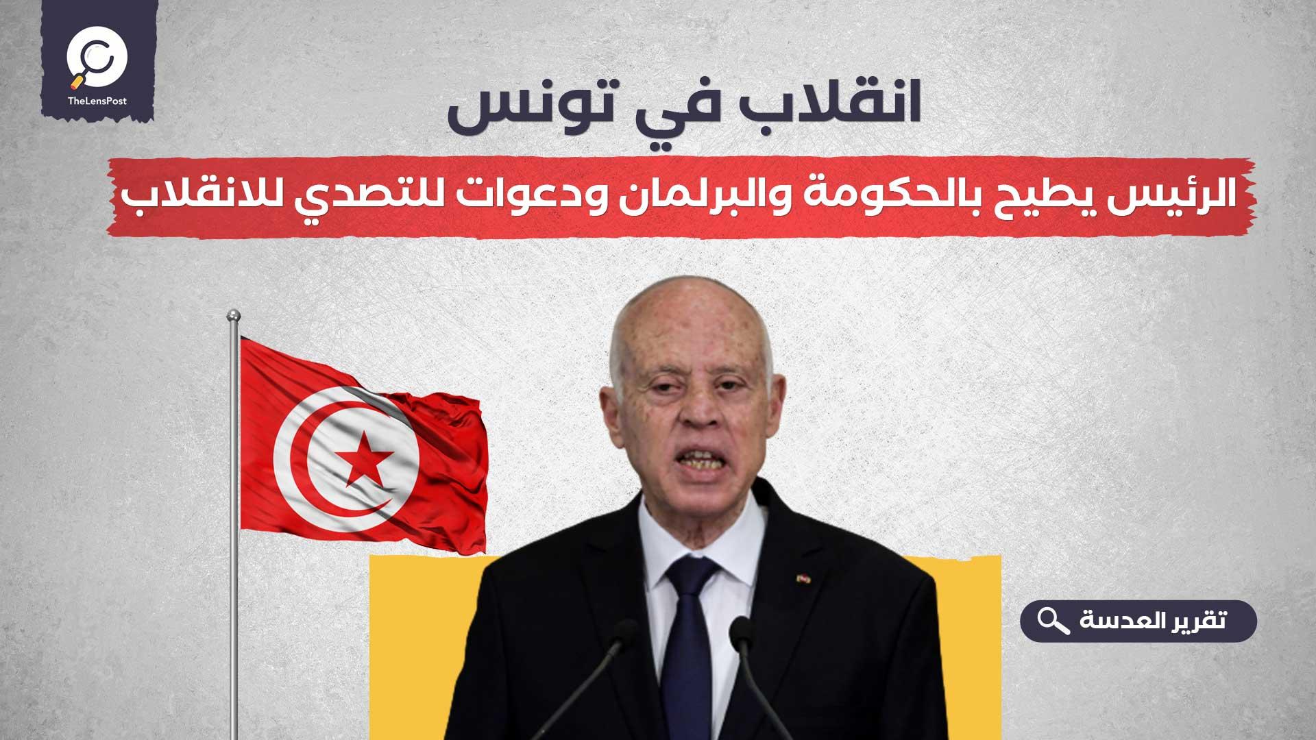 انقلاب في تونس.. الرئيس يطيح بالحكومة والبرلمان ودعوات للتصدي للانقلاب