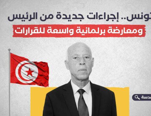 تونس.. إجراءات جديدة من الرئيس ومعارضة برلمانية واسعة للقرارات