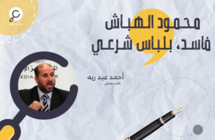 محمود الهباش