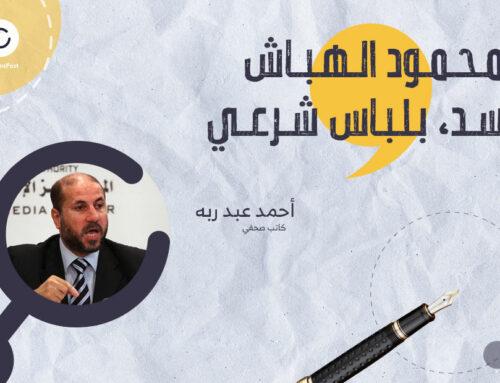 محمود الهباش فاسد، بلباس شرعي