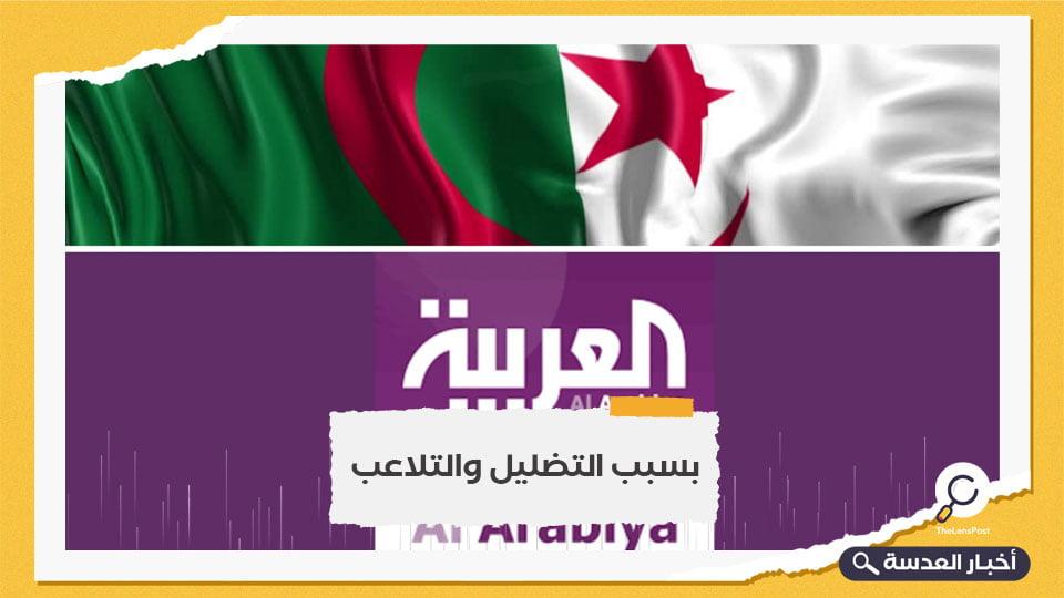 الحكومة الجزائرية تسحب اعتماد قناة العربية