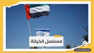 الأربعاء القادم.. افتتاح سفارة الإمارات في تل أبيب