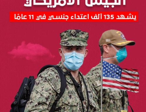 خلال 11 عامًا .. الجيش الأمريكي يشهد 135 ألف اعتــداء جنـسي!