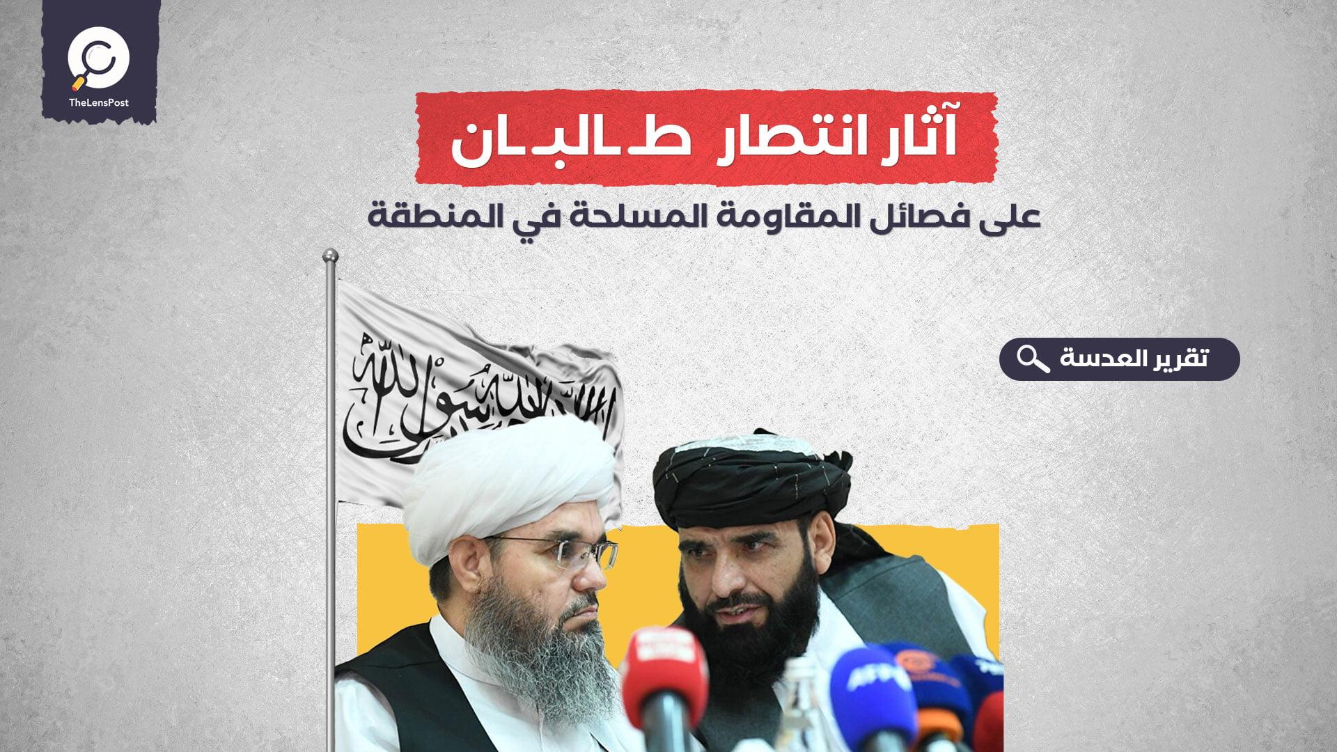 آثار انتصار طالبان على فصائل المقاومة المسلحة في المنطقة