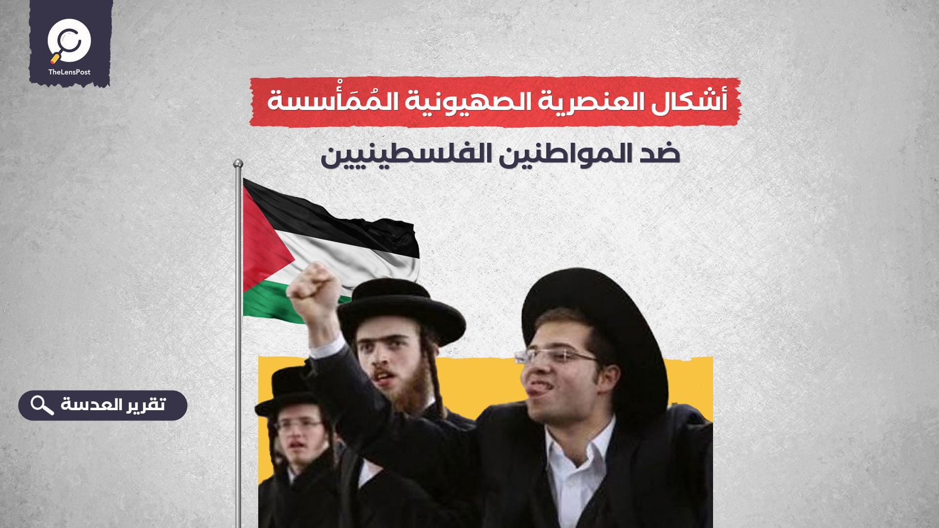 أشكال العنصرية الصهيونية المُمَأْسسة ضد المواطنين الفلسطينيين