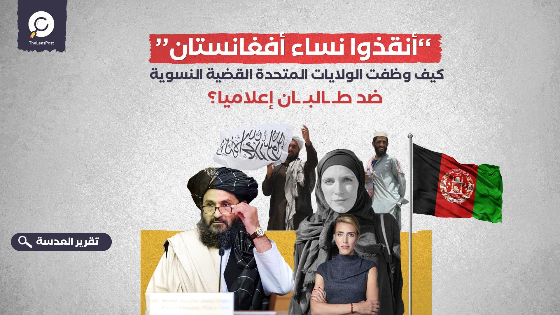 ''أنقذوا نساء أفغانستان''.. كيف وظفت الولايات المتحدة القضية النسوية ضد طالبان إعلاميا؟