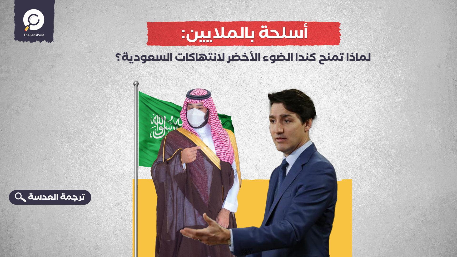 أسلحة بالملايين: لماذا تمنح كندا الضوء الأخضر لانتهاكات السعودية؟