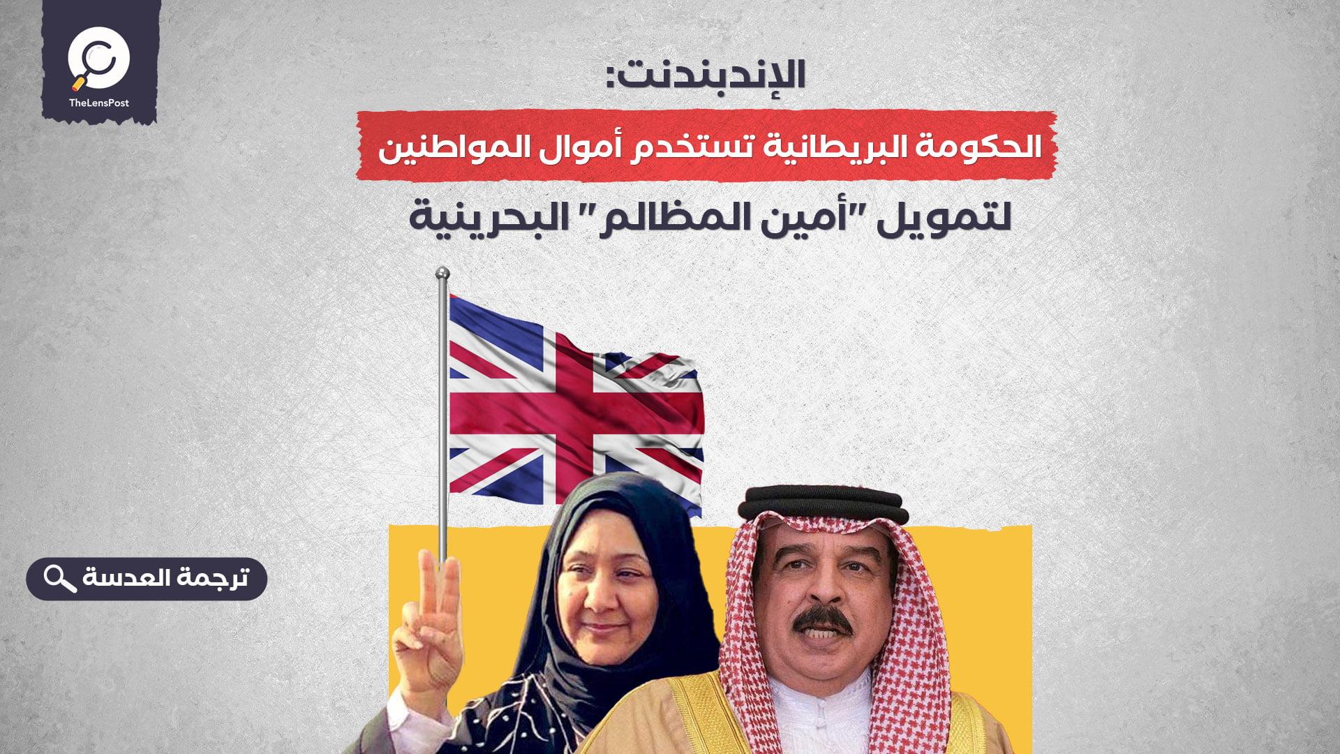 """الإندبندنت: الحكومة البريطانية تستخدم أموال المواطنين لتمويل """"أمين المظالم"""" البحرينية"""