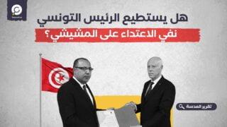 هل يستطيع الرئيس التونسي نفي الاعتداء على المشيشي؟