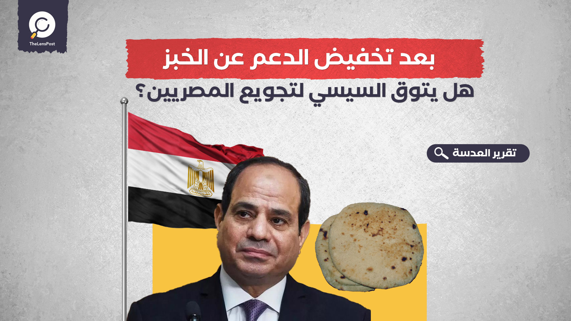 بعد تخفيض الدعم عن الخبز.. هل يتوق السيسي لتجويع المصريين؟