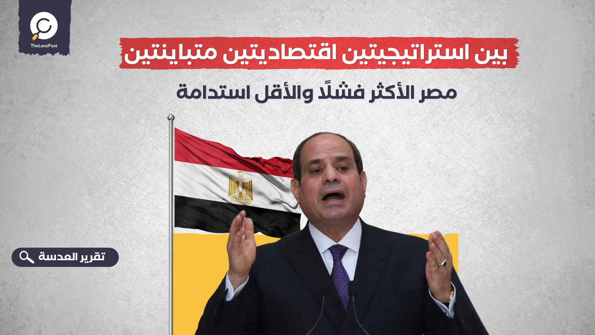 بين استراتيجيتين اقتصاديتين متباينتين.. مصر الأكثر فشلًا والأقل استدامة