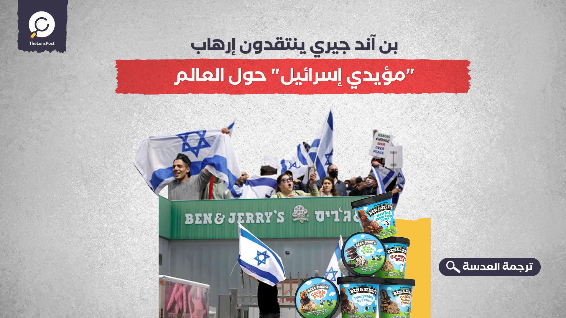 """بن آند جيري ينتقدون إرهاب """"مؤيدي إسرائيل"""" حول العالم"""