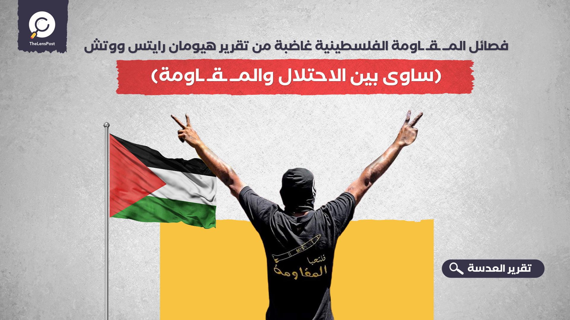فصائل المقاومة الفلسطينية غاضبة من تقرير هيومان رايتس ووتش