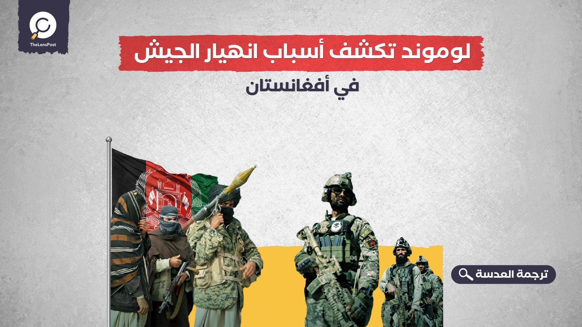 لوموند تكشف أسباب انهيار الجيش في أفغانستان