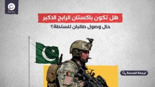 هل تكون باكستان الرابح الاكبر حال وصول طالبان للسلطة؟