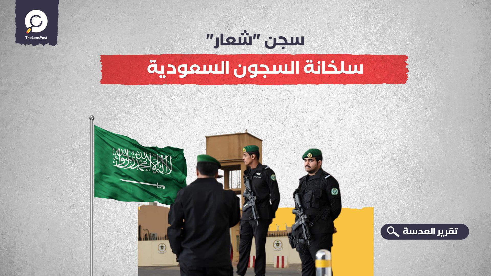 """سجن """"شعار"""".. سلخانة السجون السعودية"""