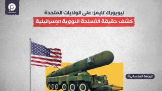 نيويورك تايمز: على الولايات المتحدة كشف حقيقة الأسلحة النووية الإسرائيلية