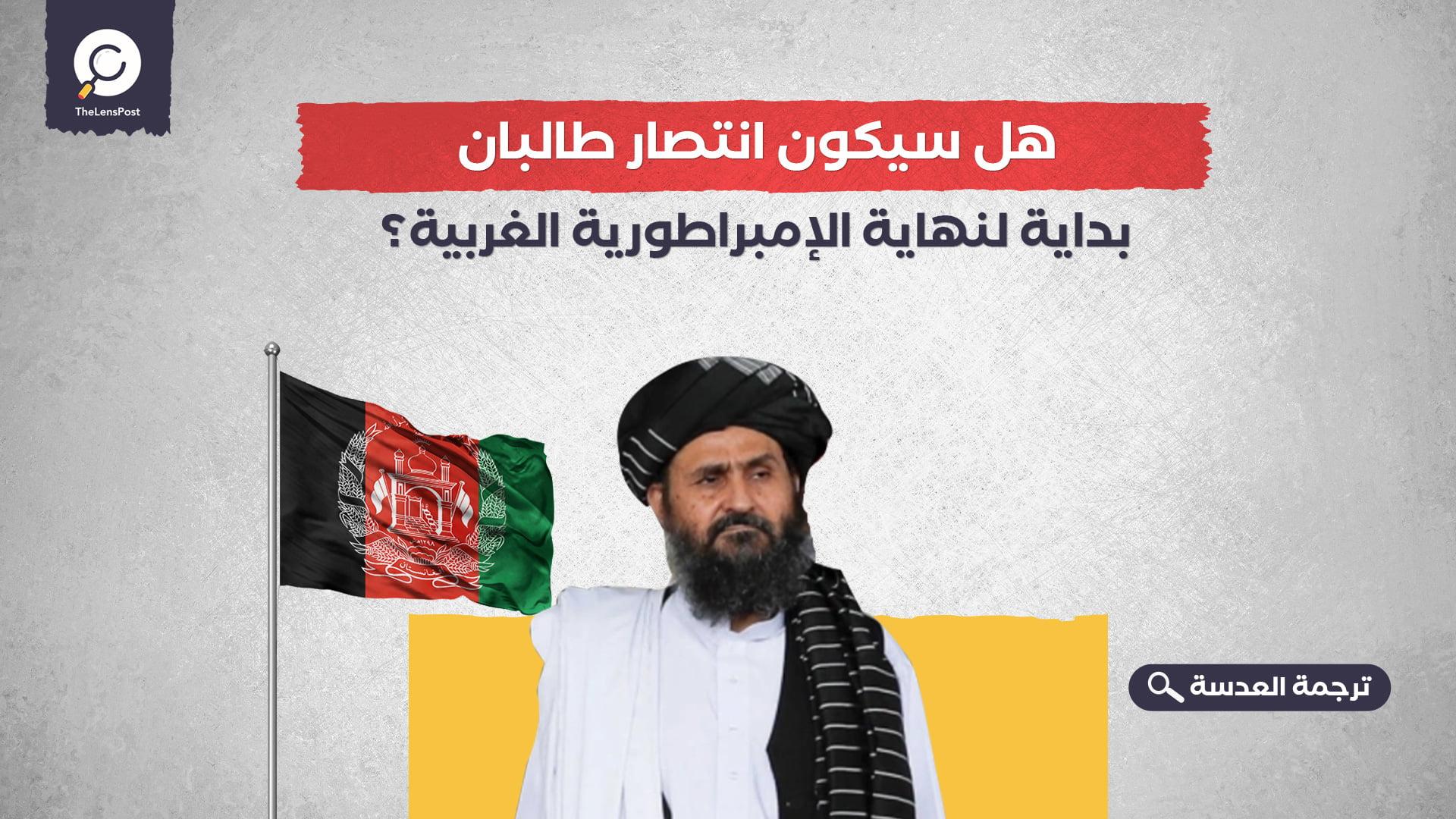 هل سيكون انتصار طالبان بداية لنهاية الإمبراطورية الغربية؟