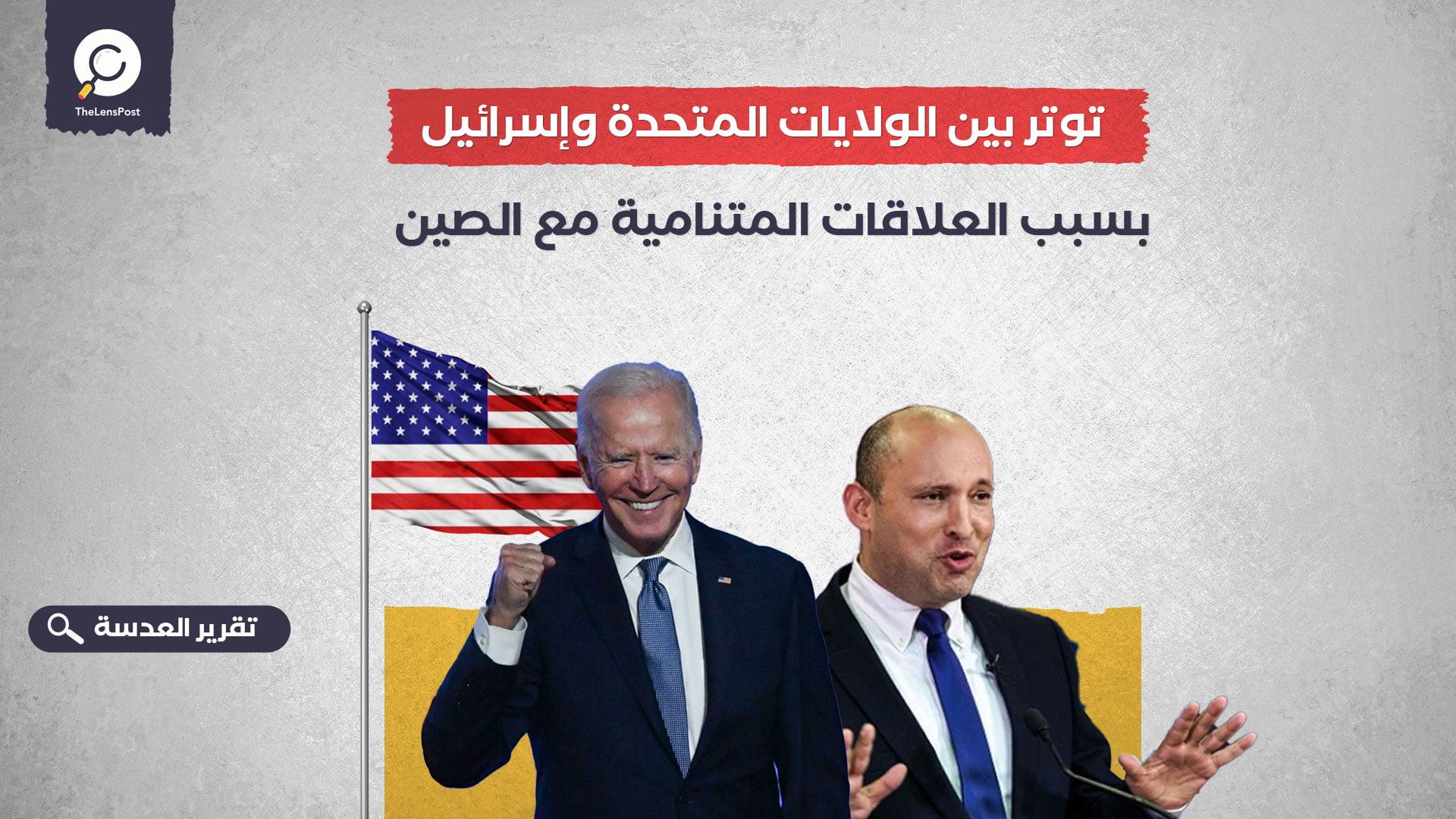 توتر بين الولايات المتحدة وإسرائيل بسبب العلاقات المتنامية مع الصين