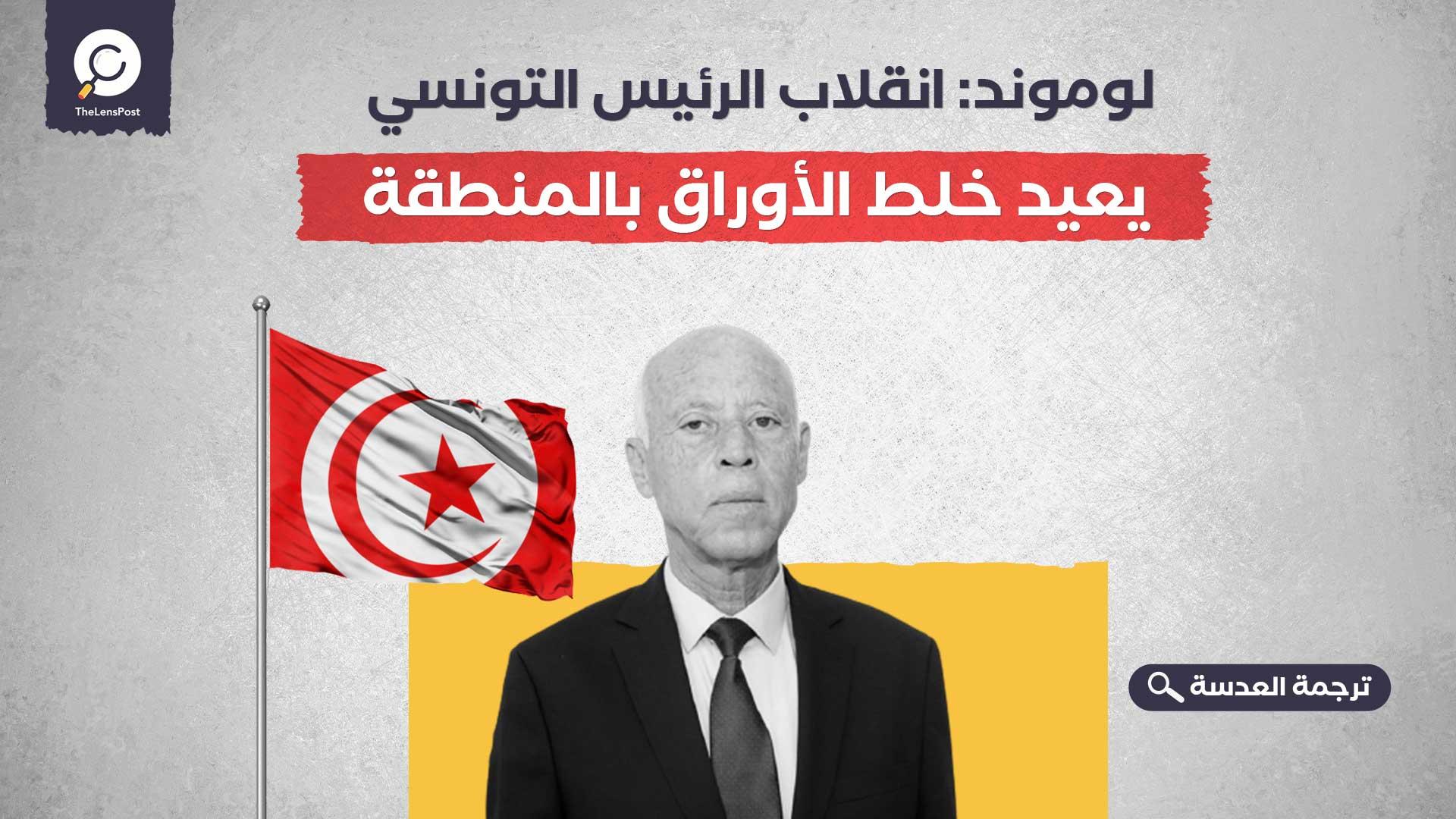 لوموند: انقلاب الرئيس التونسي يعيد خلط الأوراق بالمنطقة