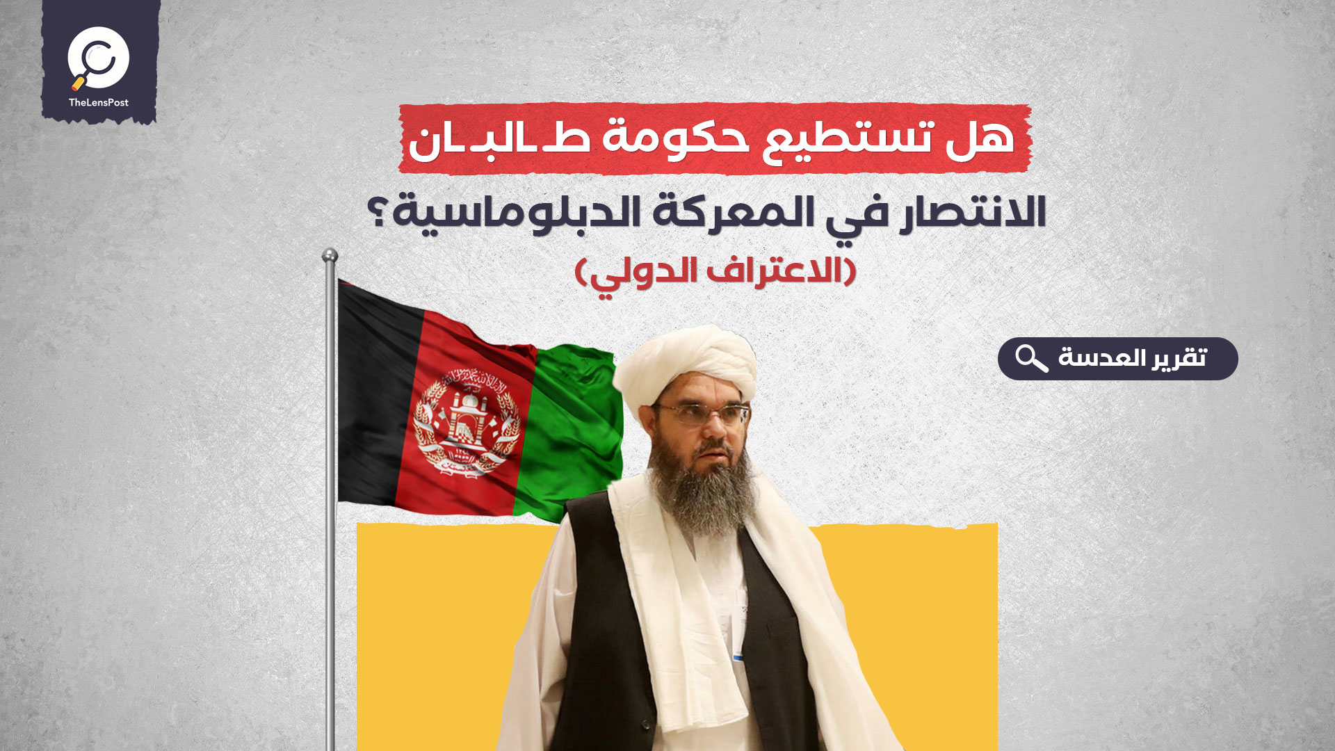هل تستطيع حكومة طالبان الانتصار في المعركة الدبلوماسية؟