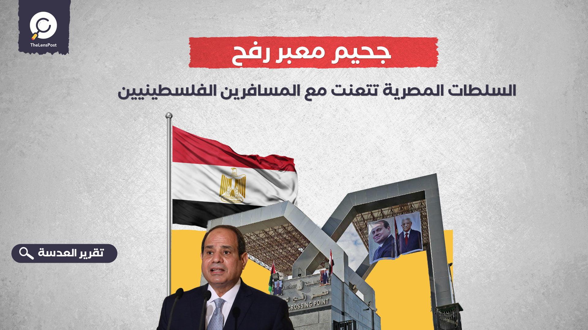 جحيم معبر رفح.. السلطات المصرية تتعنت مع المسافرين الفلسطينيين