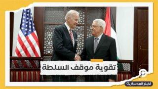 اتفاق أمريكي-إسرائيلي على زيادة التنسيق مع السلطة الفلسطينية