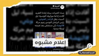 فضيحة جديدة لقناة العربية.. كتابة التعليمات ضمن الخبر